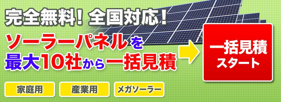 完全無料!全国対応!修理や清掃もOK!ソーラーパネルを最大10社から一括見積。一括見積もりスタート
